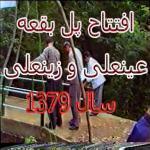 http://up.poshtiri.ir/view/1263109/AVSEQ0ذ1[14-54-33].jpg